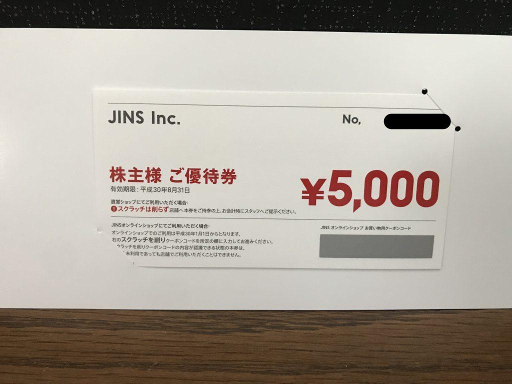 JINS 株主優待 1