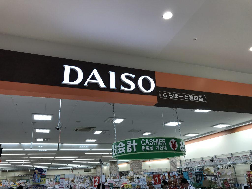 daiso 1