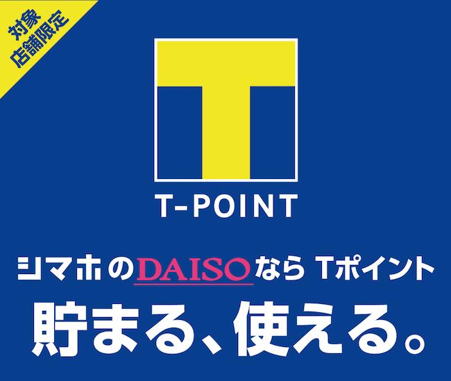 daiso-tpoint