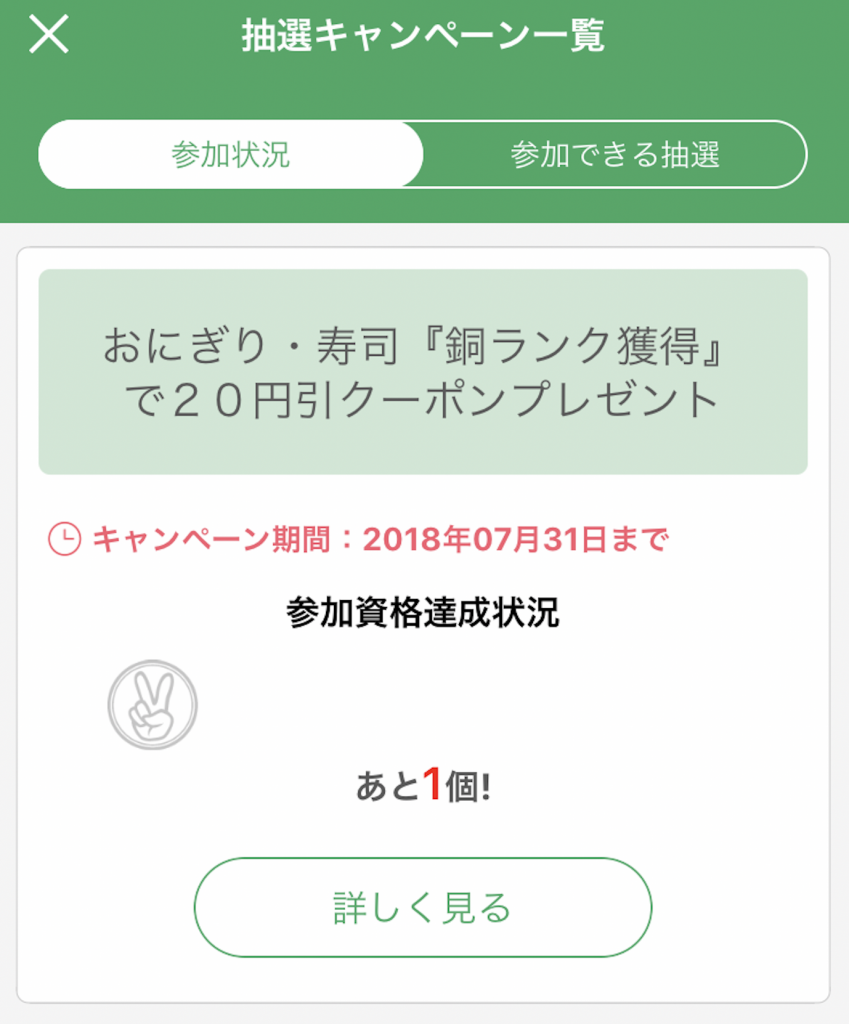 セブンイレブンアプリ クーポン 2