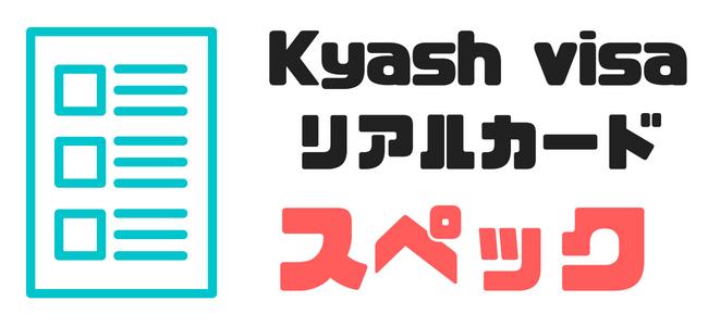 Kyash visa リアルカード スペック