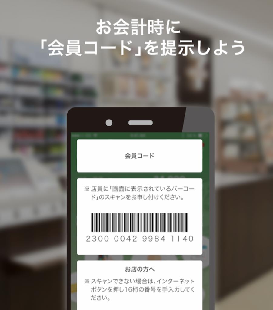 セブンイレブン アプリ 1