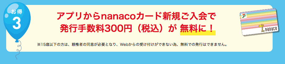 nanaco 無料 1