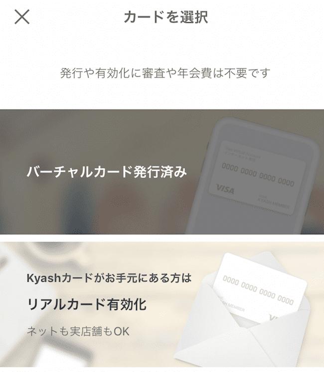 kyash-4