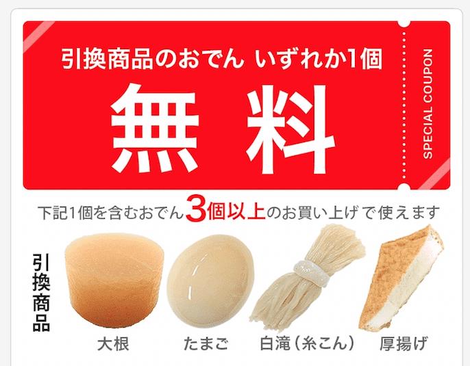 sej-app-coupon1