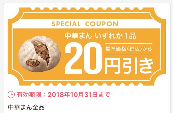 sej-app-coupon3