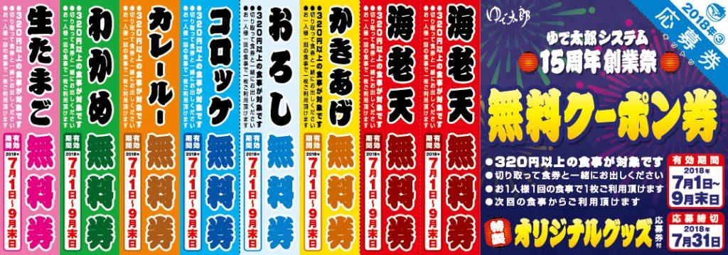 ゆで太郎 クーポン 1