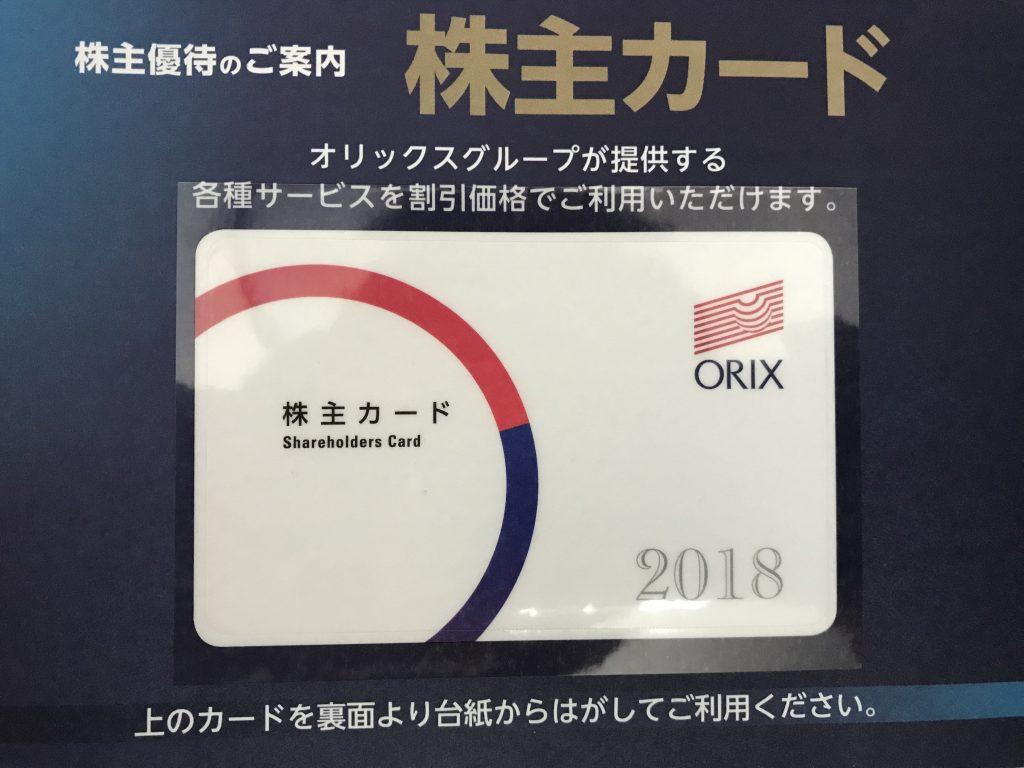 オリックス 株主優待 カード 1