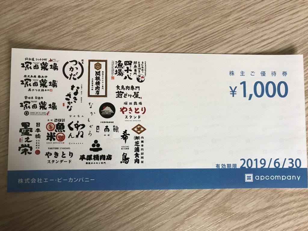 エーポーカンパニー 株主優待 塚田農場