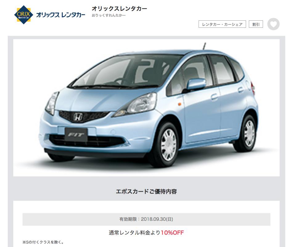orix-car-eposcard