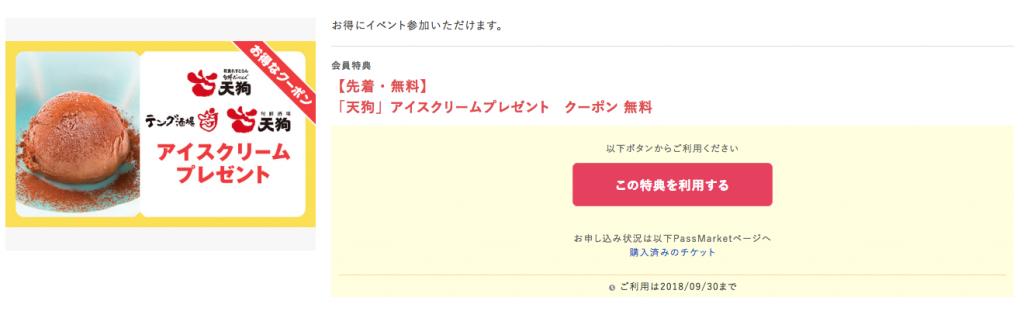 Yahoo! premium tengu-coupon