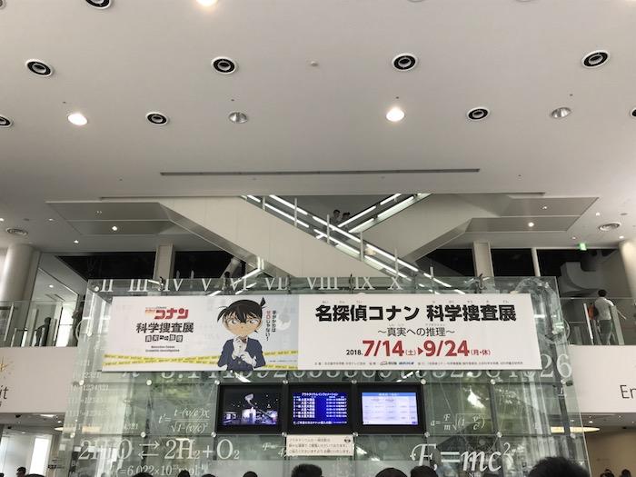 nagoyasi-kagakukan-4