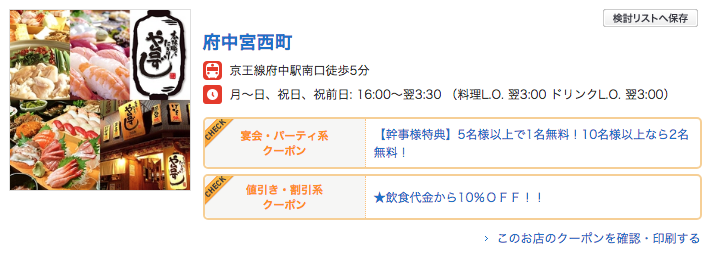 yataizushi-hotpepper-coupon