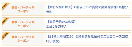 miraizaka-coupon-1