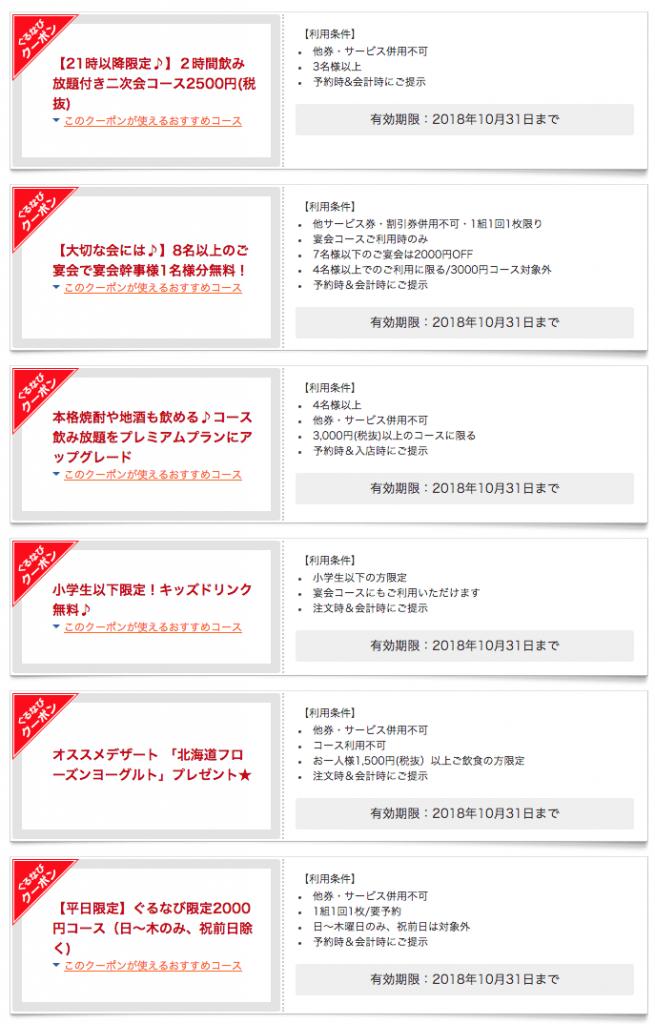miraizaka-coupon-2