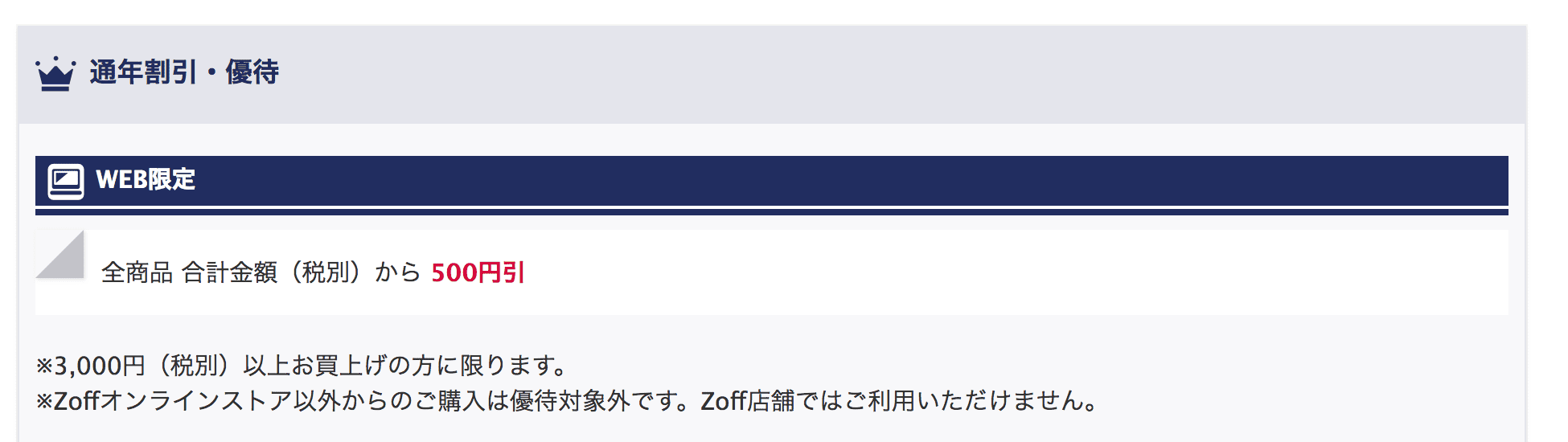 zoff-jaf