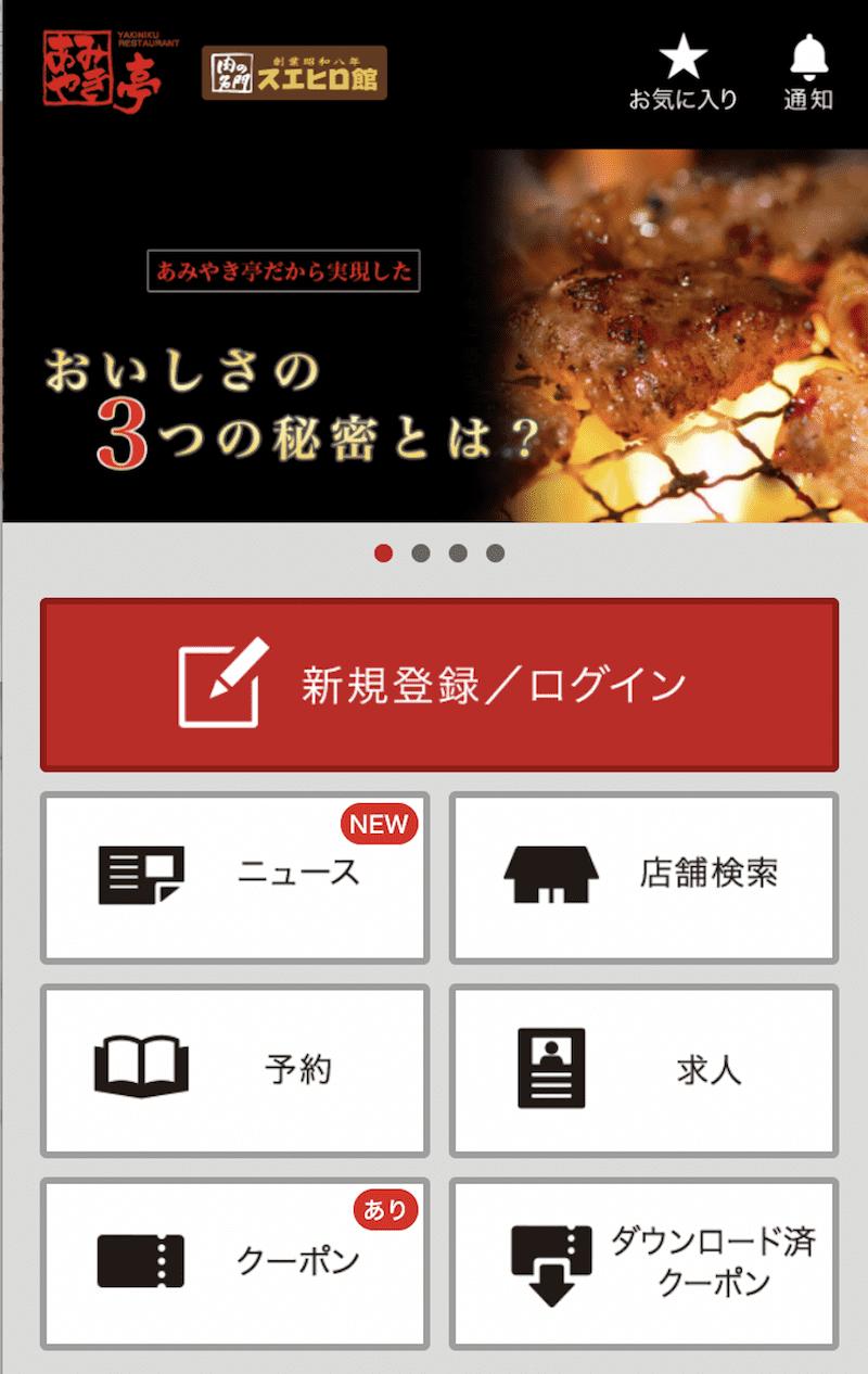 amiyakitei-coupon1