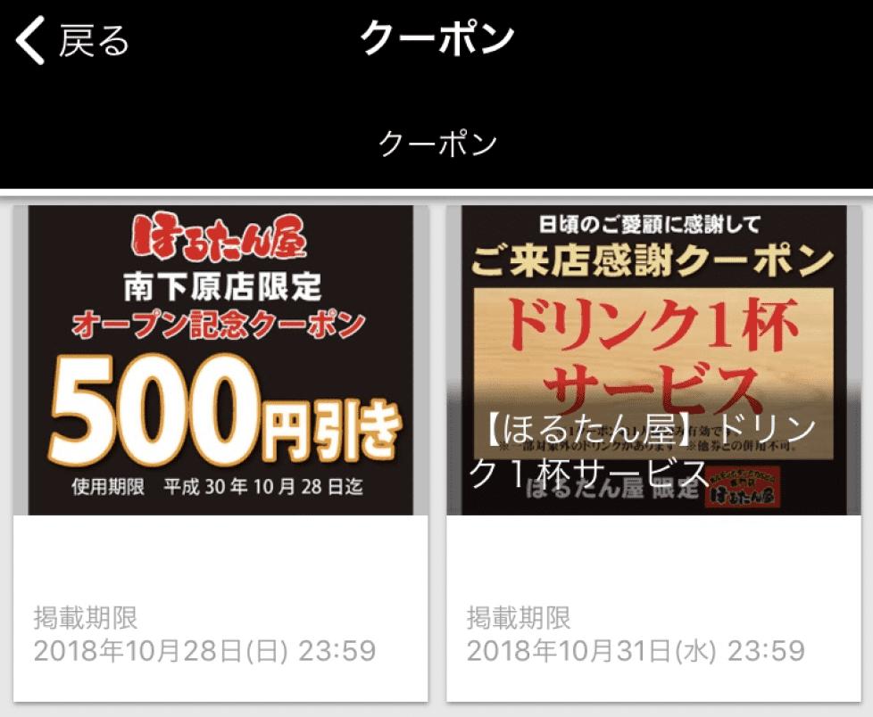 amiyakitei-coupon2