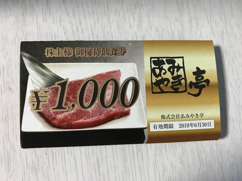 amiyakitei-kabunushiyutai