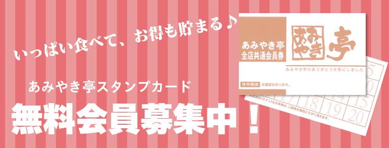 amiyakitei-stamp
