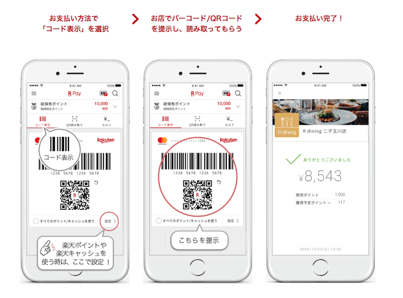 rakuten-pay-cash