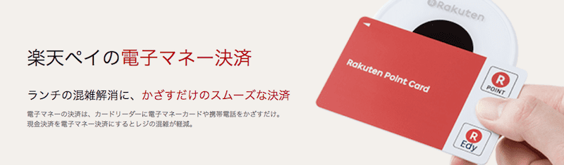 rakuten-pay-denshimoney