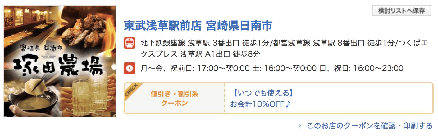 tshukadanoujyou-coupon-2