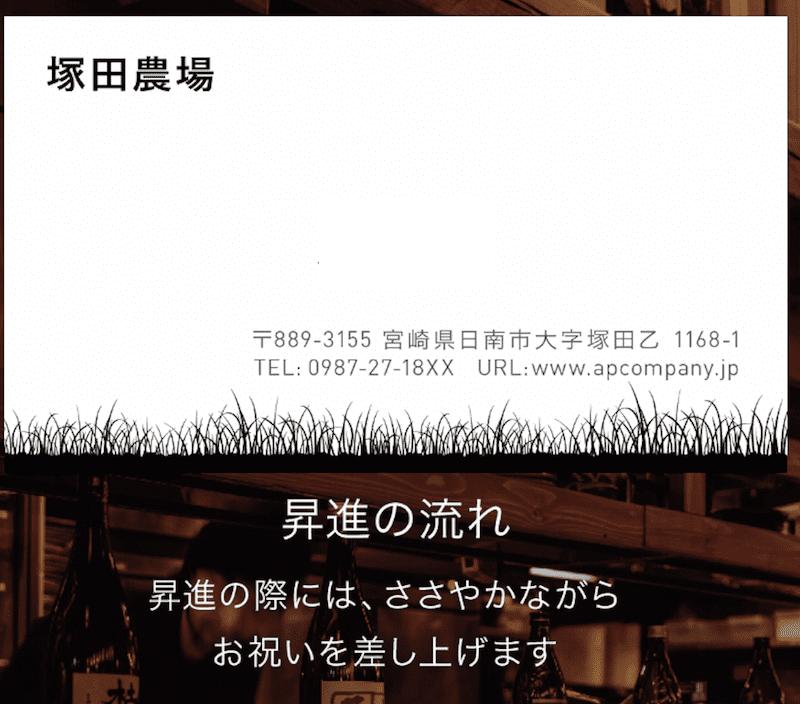 tsukadanojyo-3
