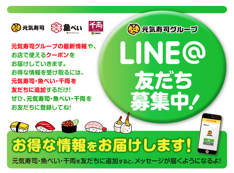 uobei-line