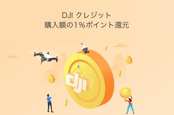 dji-credit