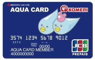 komeri-aquacard