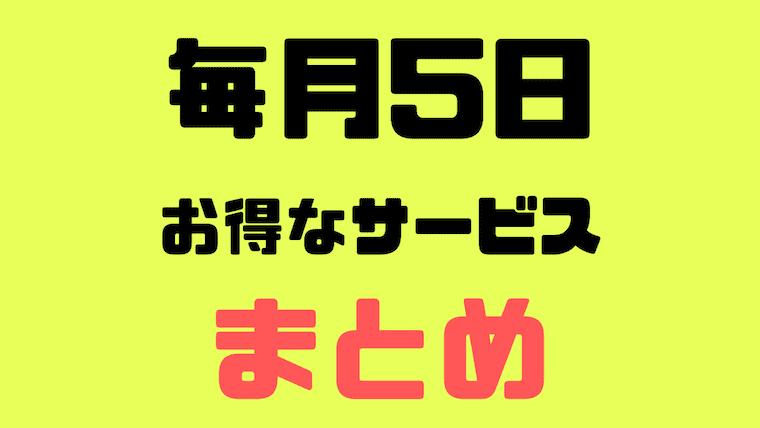 maitsuki5