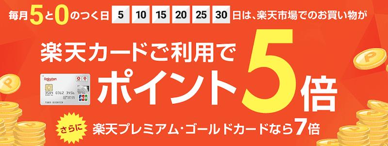 rakutenichiba-5
