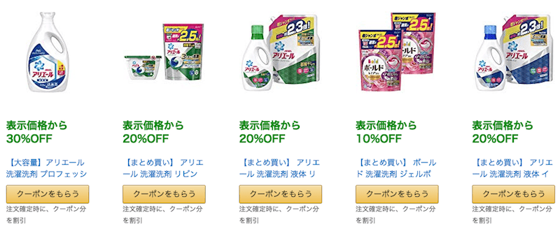 amazon-coupon2