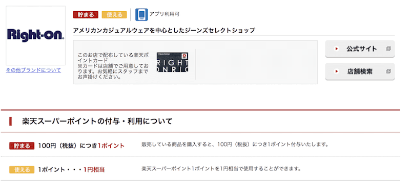 right-on-rakuten