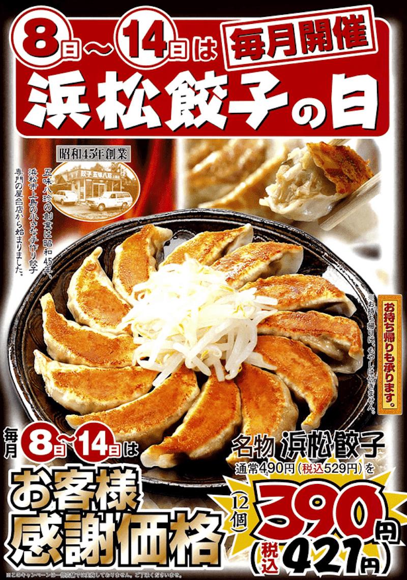 gomihacchin-gyozanohi (1)