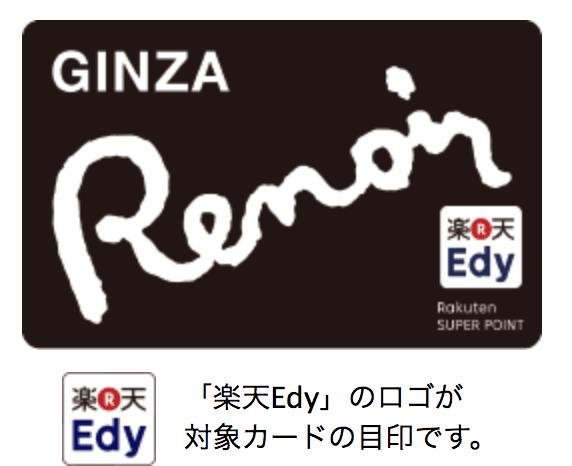 ginza-runoir