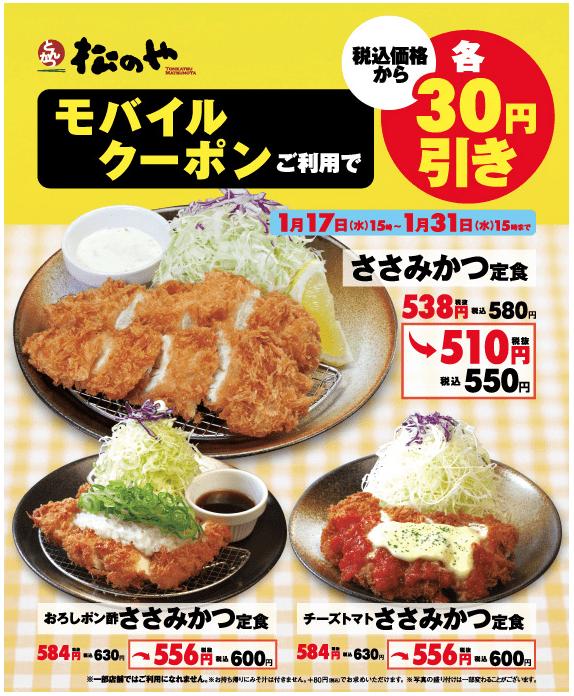 matsunoya-coupon