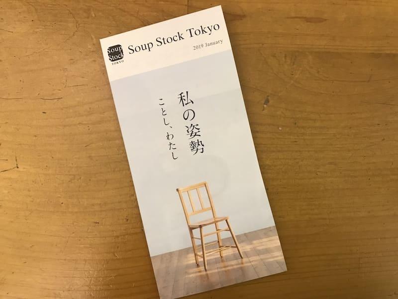 soup-stock-tokyo