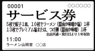yamaokaya-service
