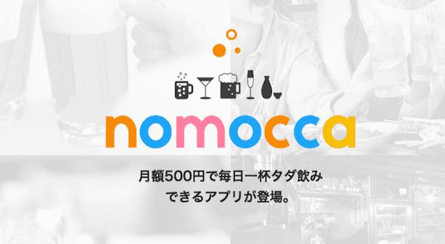 nomocca-1