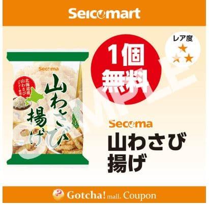 gotchamall-coupon-seiko