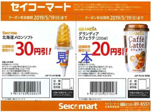 jaf-seiko-coupon