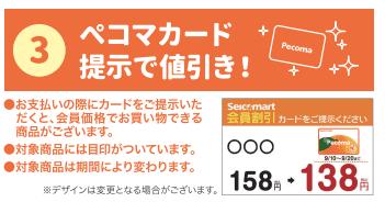 pecoca-coupon