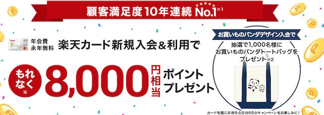 rakutencard-8,000