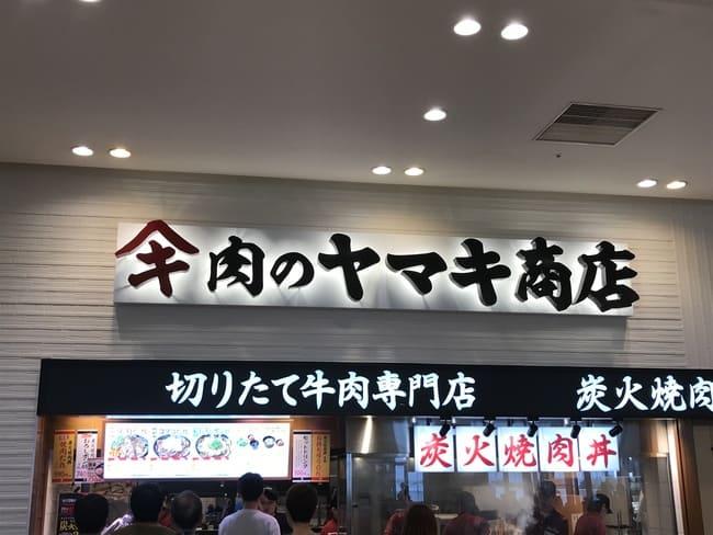 肉 の ヤマキ 商店 南行徳