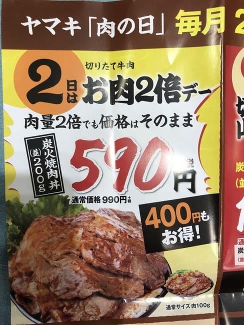 niku-yamaki-4