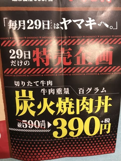 niku-yamaki-7