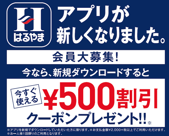 haruyama-app