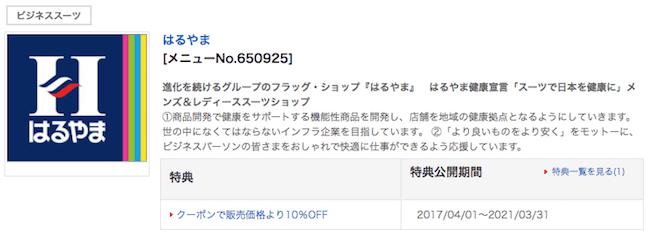 haruyama-dailyplus